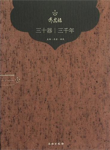 赤岩录:三十器三千年(软精)