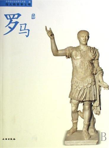 伟大的世界文明-罗马文明(平)