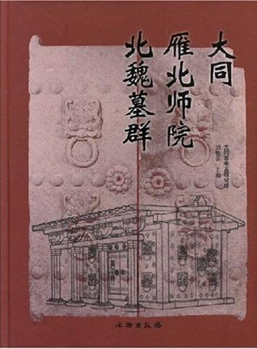 大同雁北师院北魏墓群(精)