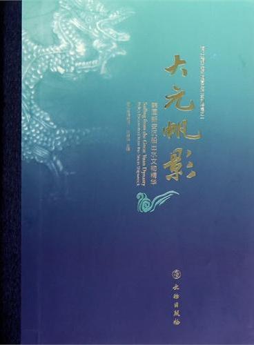 大元帆影:韩国新安沉船出水文物精华(精)