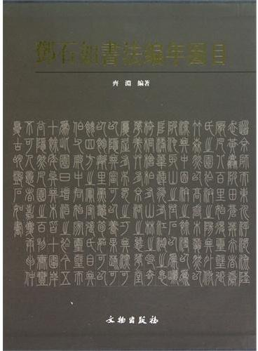 邓石如书法编年图目(上下)(精)