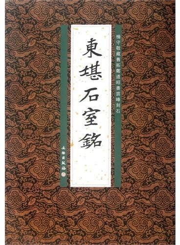 東堪石室铭(平)