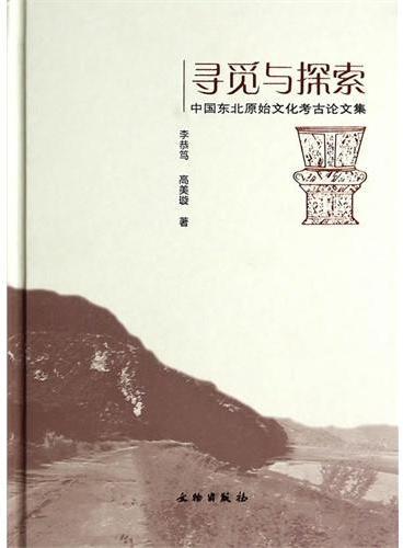 寻觅与探索——中国东北原始文化考古论文集