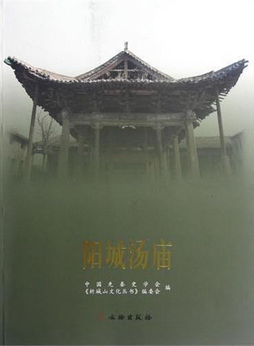 阳城汤庙(平)