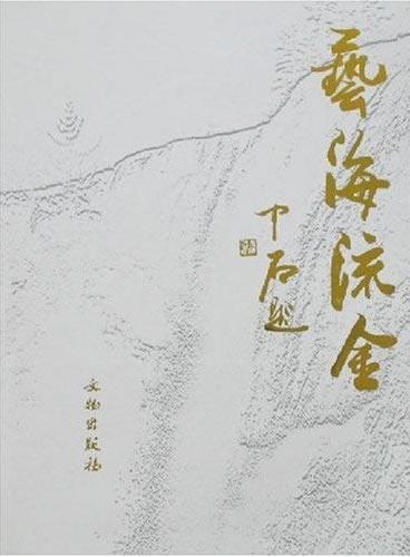艺海流金(精装)