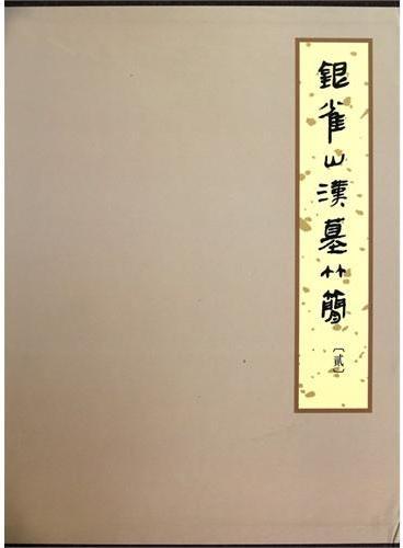 银雀山汉墓竹简(贰)(精)