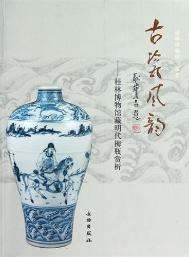 古瓷风韵:桂林博物馆藏明代梅瓶赏析(平)(平)