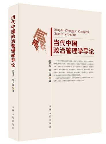 当代中国政治管理学导论