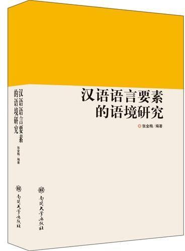 汉语语言要素的语境研究