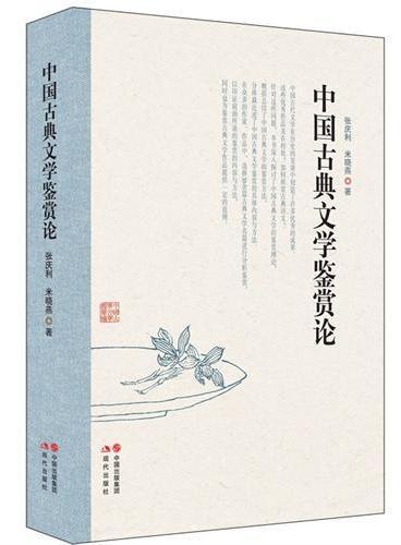 中国古典文学鉴赏论