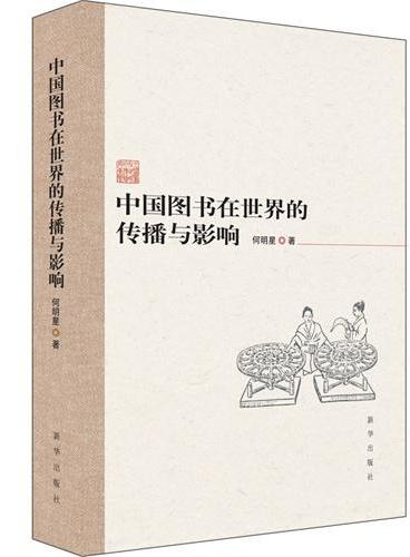中国图书在世界的传播与影响