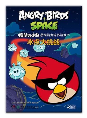 愤怒的小鸟思维能力培养游戏书——冰点大挑战