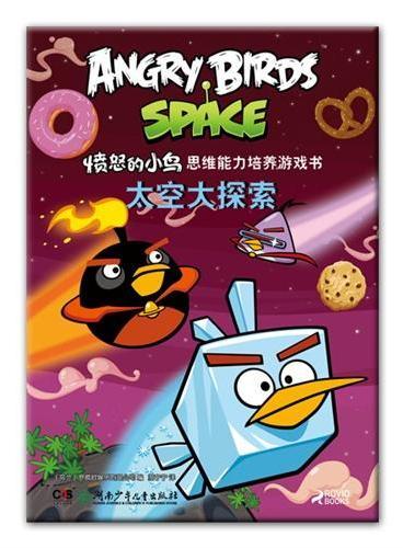 愤怒的小鸟思维能力培养游戏书——太空大探索