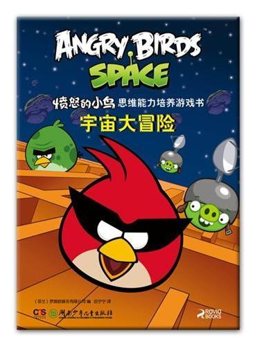 愤怒的小鸟思维能力培养游戏书——宇宙大冒险