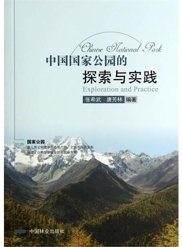 中国国家公园的探索与实践