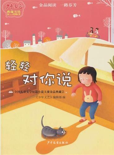 《少年文艺》典藏书坊  轻轻对你说——全国儿童文学短篇小说大赛金品典藏②