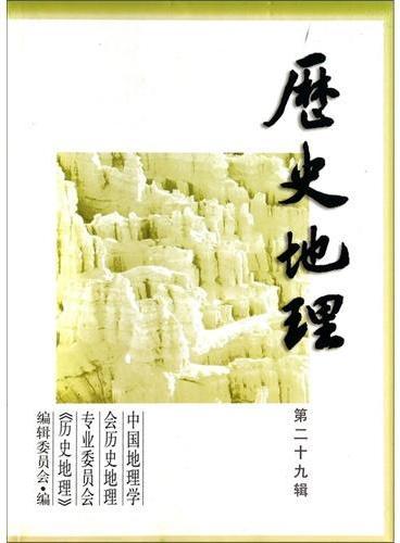 历史地理(第二十九辑)