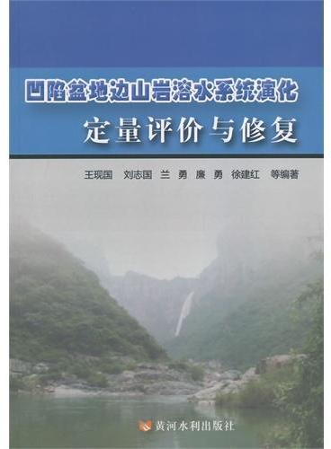 凹陷盆地边山岩溶水系统演化定量评价与修复