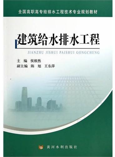 建筑给水排水工程(全国高职高专给排水工程技术专业规划教材)