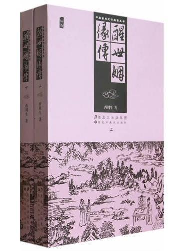 中国古典文学名著丛书—醒世姻缘传(上下)