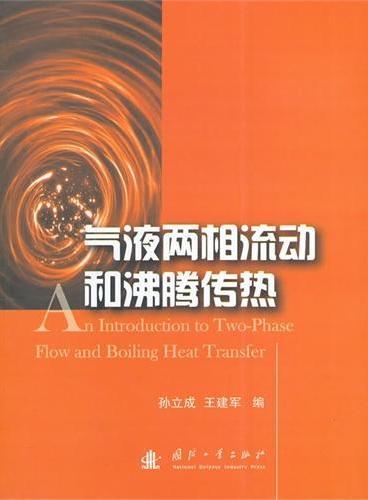 气液两相流动和沸腾传热(An Introduction to Two-Phase Flow and Boiling Heat Transfer)