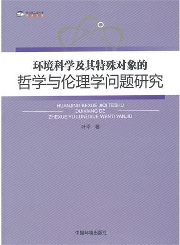环境科学及其特殊对象的哲学与伦理学问题研究