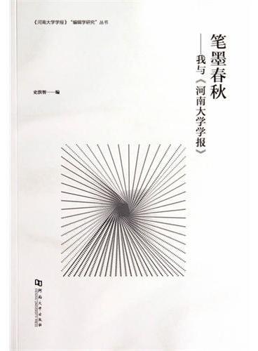 笔墨春秋――我与《河南大学学报》