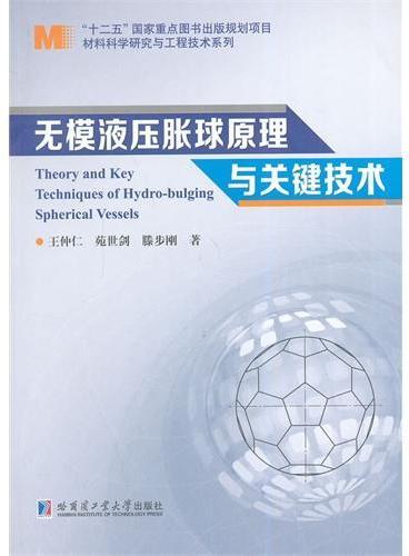 无膜液压胀球原理与关键技术