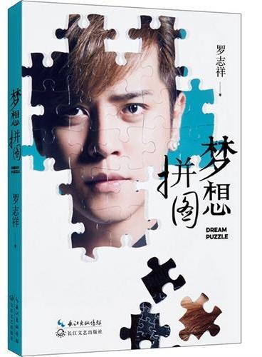 """梦想拼图(平装版):如果全亚洲销售百万本的《罗辑课》感动过你,那你更不应该错过——罗志祥最新文字创作《梦想拼图》,附赠精美""""梦想笔记本""""。"""