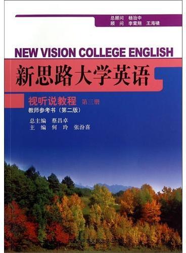 新思路大学英语视听说教程第三册教师参考书(第二版)(新思路大学英语)