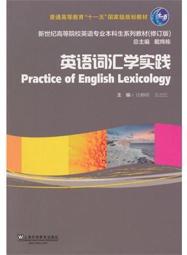 新世纪高等院校英语专业本科生教材(新):英语词汇学实践