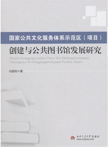 国家公共文化服务体系示范区(项目)创建与公共图书馆发展