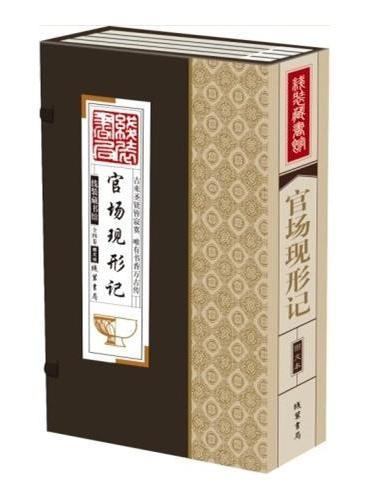 线装藏书馆-官场现形记(大开本.全四卷)