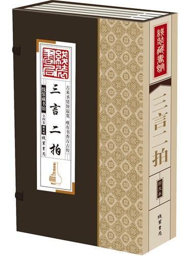 线装藏书馆-三言二拍(大开本.全四卷)