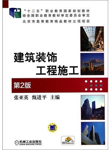 """建筑装饰工程施工(第2版,""""十二五""""职业教育国家规划教材 北京市高等教育精品教材立项项目)"""