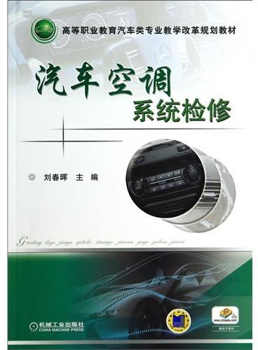 汽车空调系统检修(高等职业教育汽车类专业教学改革规划教材)