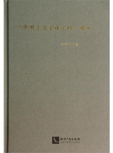 《中国营造学社汇刊》提要