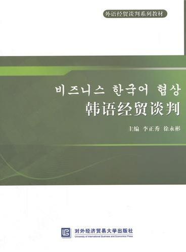 韩语经贸谈判