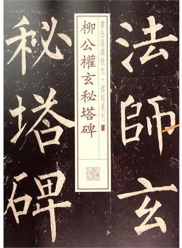 经典放大·铭刻系列:柳公权玄秘塔碑