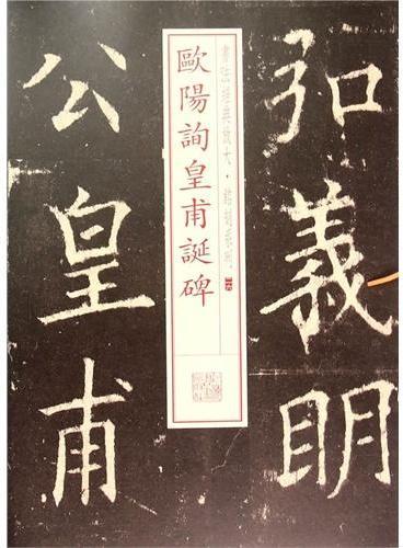 经典放大·铭刻系列:欧阳询皇甫诞碑