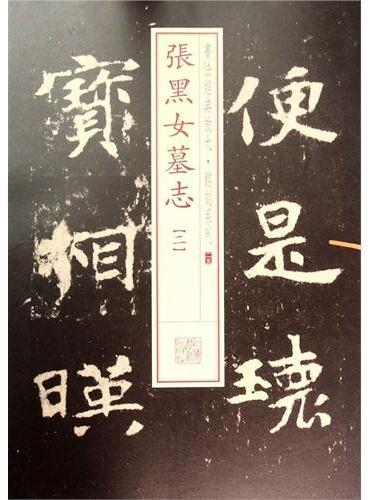 经典放大·铭刻系列:张黑女墓志(二)