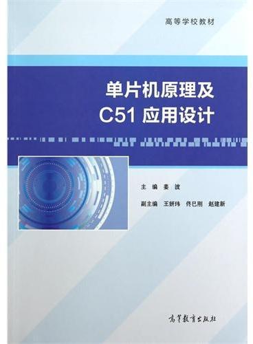 单片机原理及C51应用设计