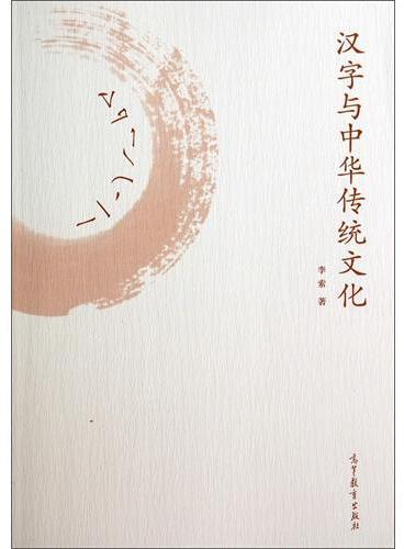 汉字与中华传统文化