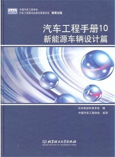 汽车工程手册10 新能源车辆设计篇