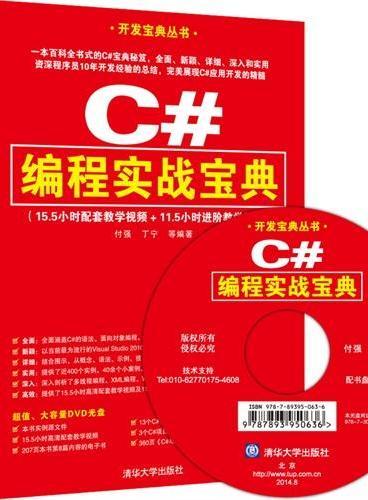 C#编程实战宝典(配光盘)(开发宝典丛书)