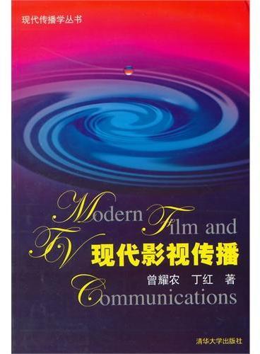 现代影视传播(现代传播学丛书)