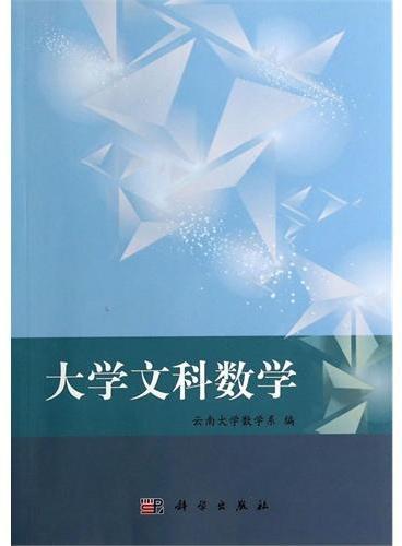 大学文科数学
