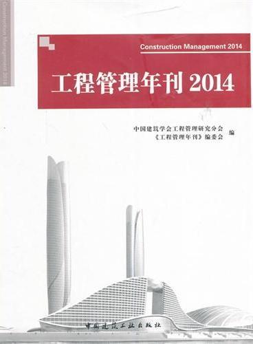 工程管理年刊2014