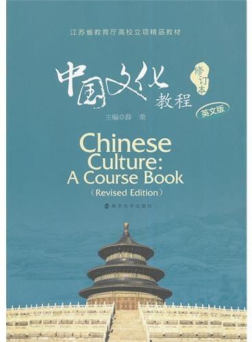 中国文化教程(英文版修订本)