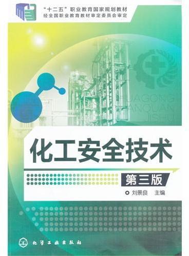 化工安全技术(刘景良)(第三版)